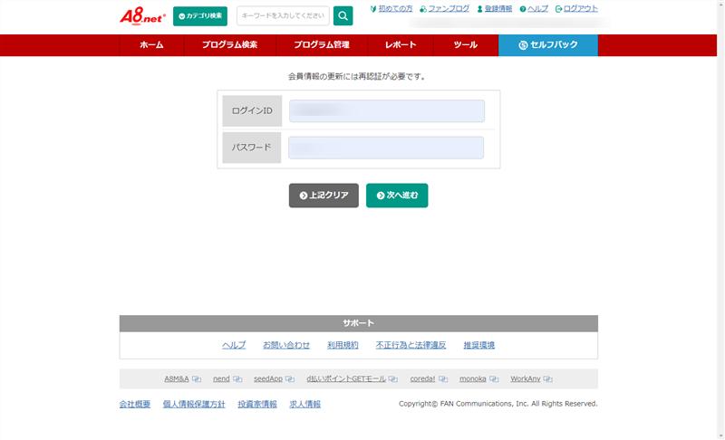A8.net「再認証画面」