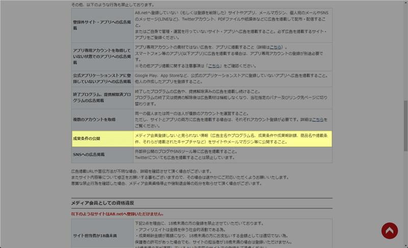 A8.netで禁止されている成果条件の公開