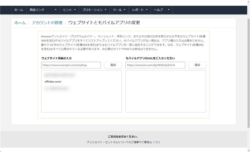ウェブサイトとモバイルアプリの変更