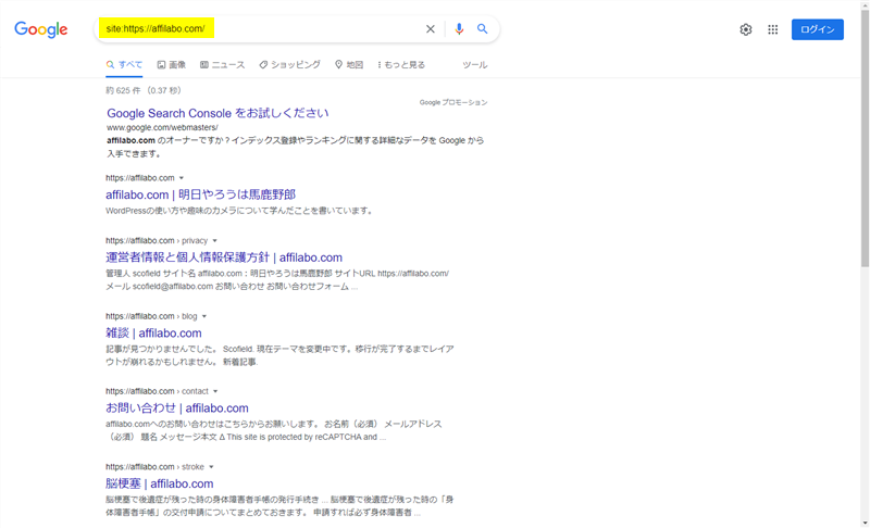 サイトURLで検索