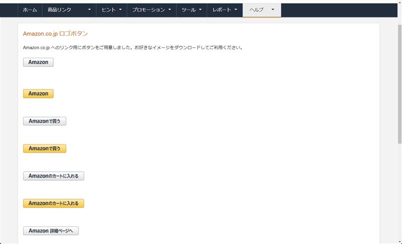使用が認められているAmazon.co.jpのロゴボタン