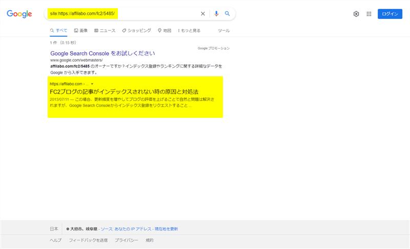 記事URLを入れて検索