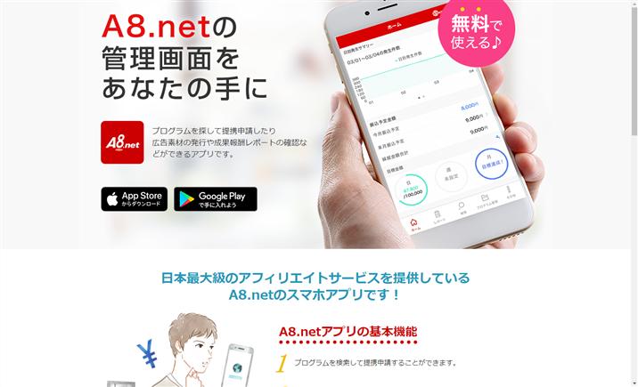 A8.netのスマホアプリ