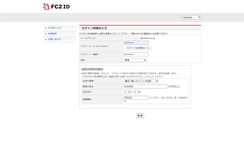 プロフィールを全て入力してから「登録」をクリック
