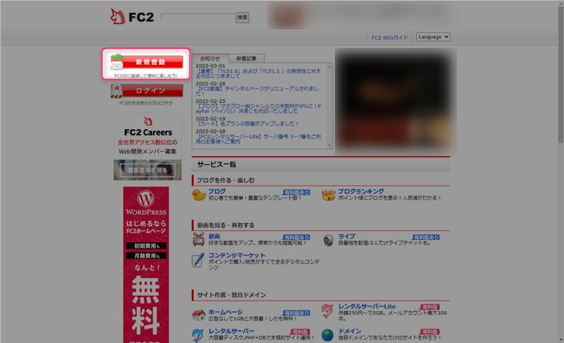 FC2ID「新規登録」をクリック