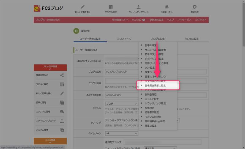 ブログの設定の「画像高速表示の設定」をクリック