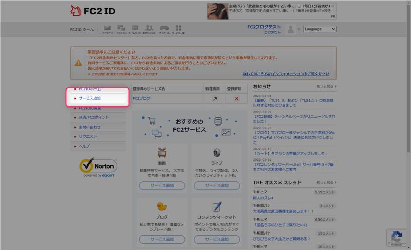FC2IDの「サービス追加」をクリック