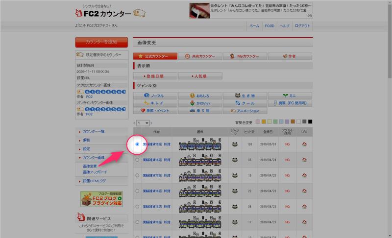 FC2カウンター画像の変更