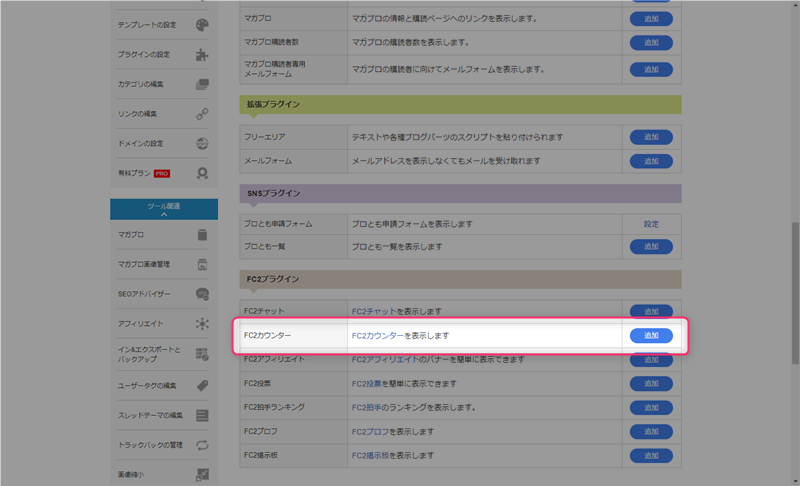 FC2カウンターの「追加」をクリック