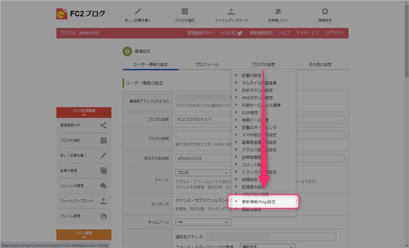 ブログ設定の「更新情報(Ping)設定」をクリック