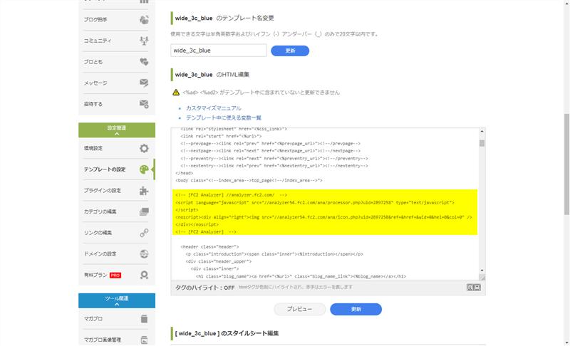 解析用HTMLタグを貼り付ける