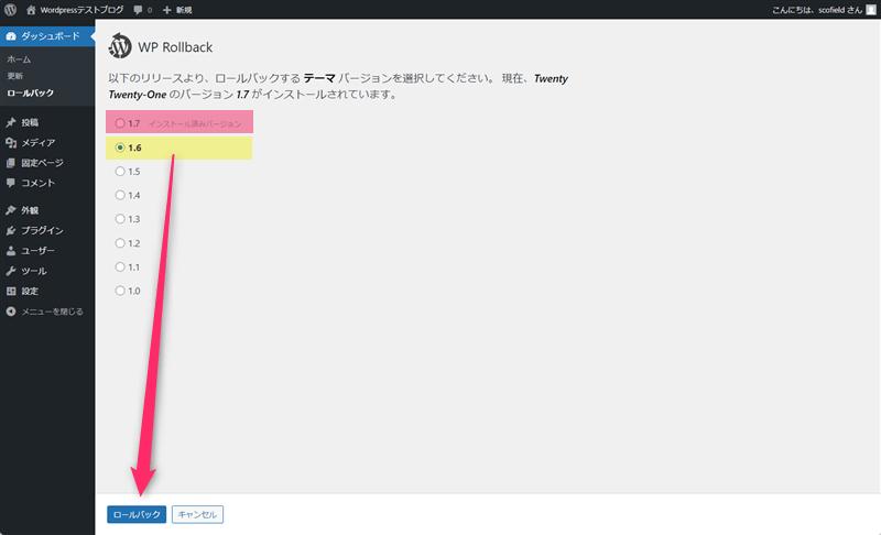 ダウングレードしたいバージョンにチェックを入れて「Rollback」をクリック