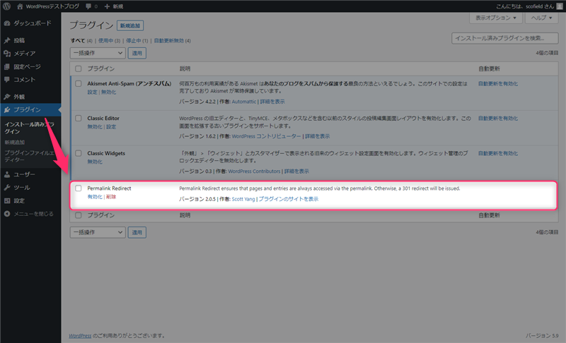 「Permalink Redirect」を有効化