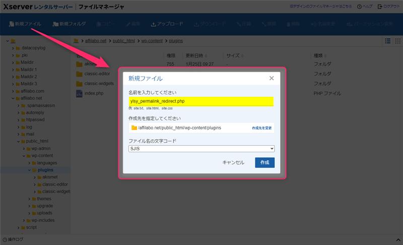 ylsy_permalink_redirect.phpファイルを作成する
