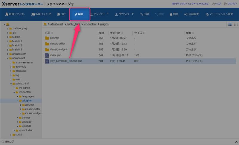 ylsy_permalink_redirect.phpファイルにチェックを入れて「編集」をクリック