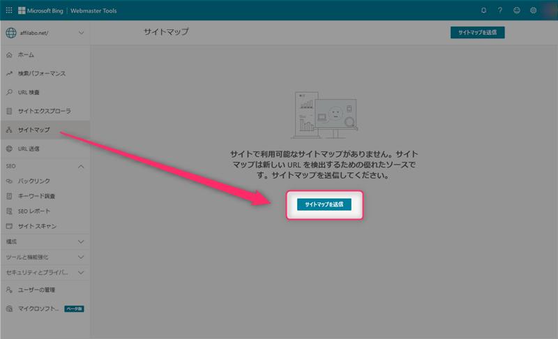 Bing Webmaster Tool サイトマップの送信