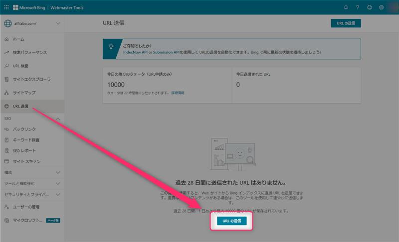 Bingウェブマスターツール URLの送信
