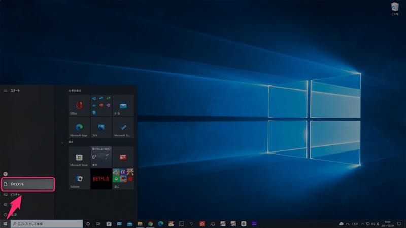 デスクトップ左下Windowsボタンをクリックして「ドキュメント」を選択