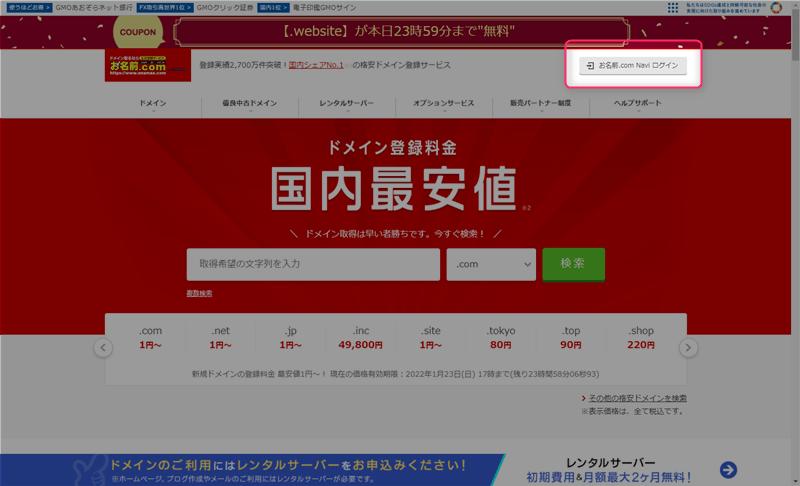「お名前.com Navi」にログイン
