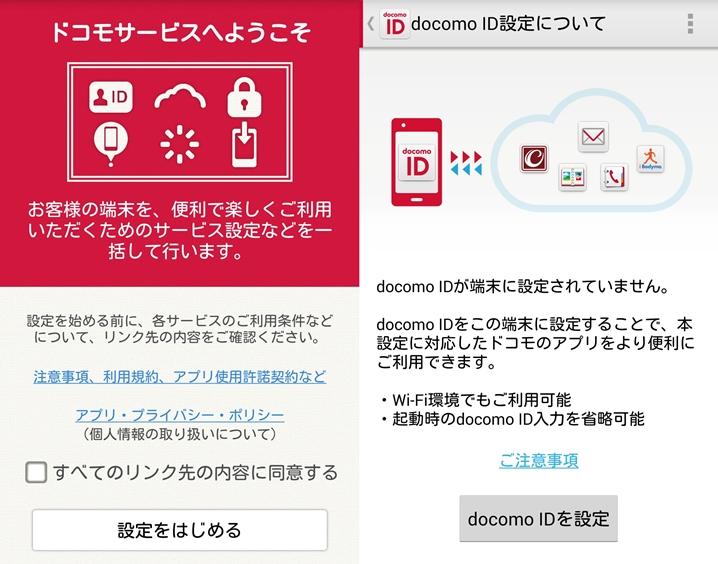 docomoIDの設定