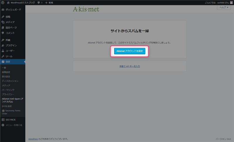 「Akismetアカウントを設定」をクリック