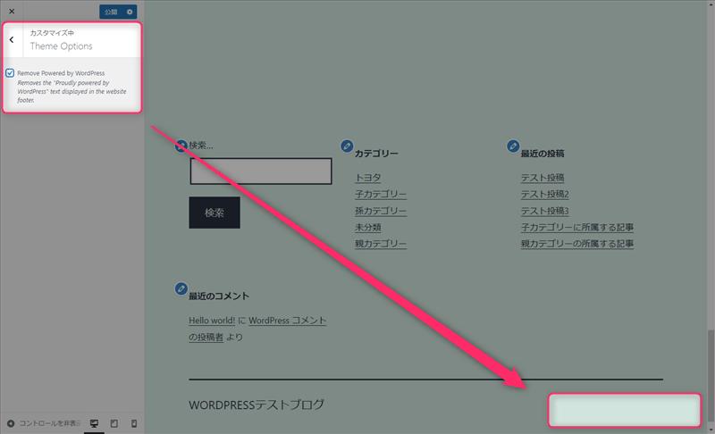 「Remove Powered by WordPress」にチェックを入れる