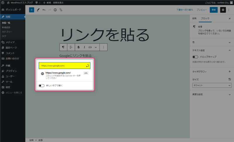 リンク先URLを入力して「送信」ボタンをクリック