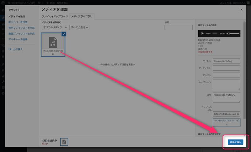音声ファイルを選択して「投稿に挿入」をクリック