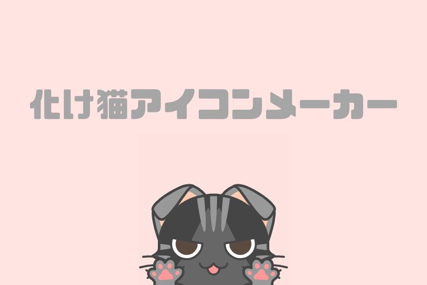 かわいい猫キャラ作成ツール「化け猫アイコンメーカー」の使い方