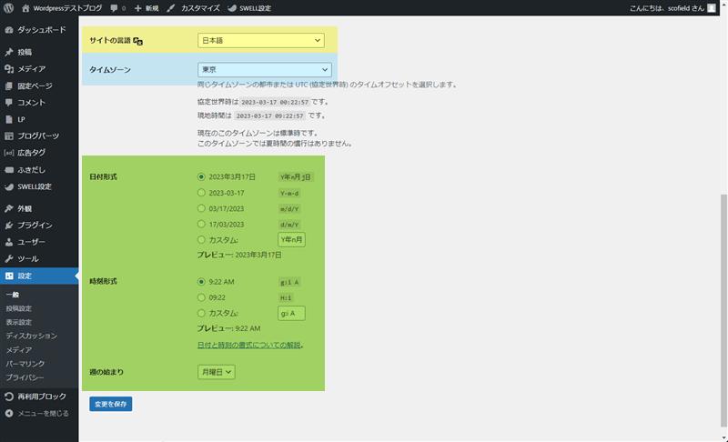 サイトの言語とタイムゾーン