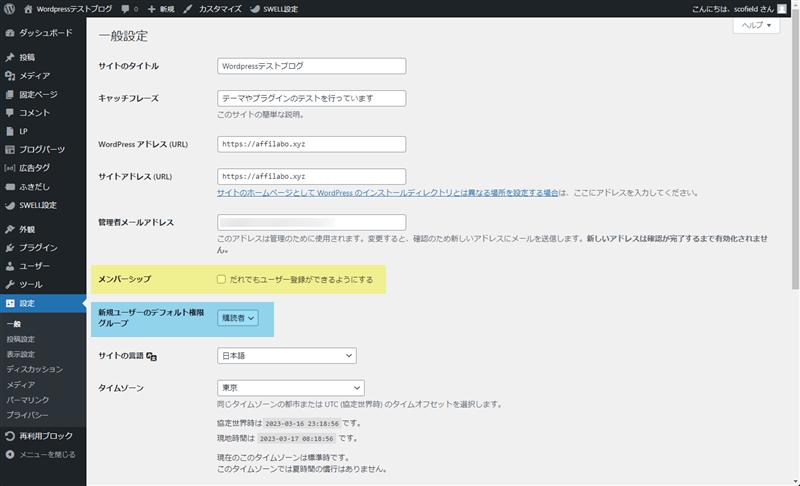 メンバーシップとユーザーの追加