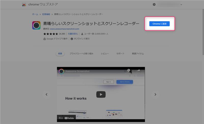 拡張機能「Awesome Screenshot」を追加する