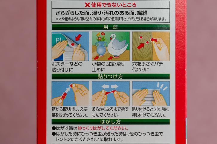 プリットひっつき虫の使い方