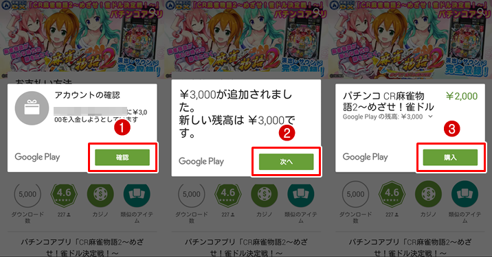Google Playの残高チャージ