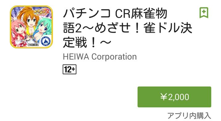 パチンコ CR麻雀物語2~めざせ!雀ドル決定戦!~