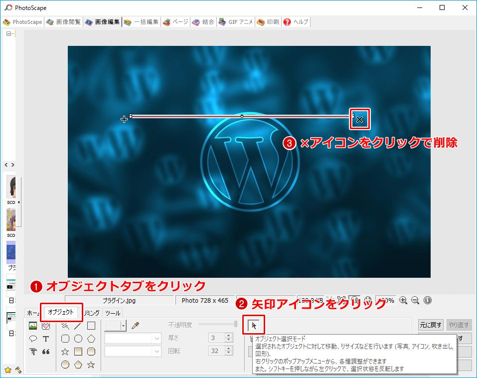 PhotoScape操作方法