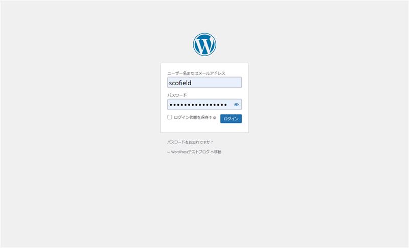「ユーザー名またはメールアドレス」と「パスワード」を入力してログイン