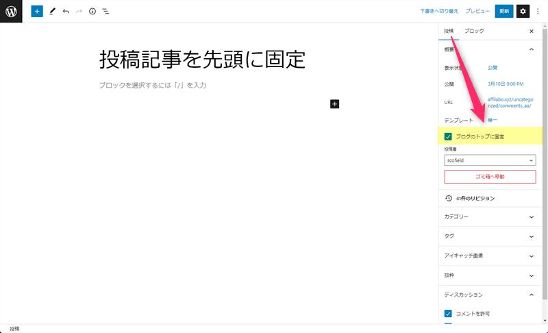 ステータスと公開状態の「ブログのトップに固定」にチェックを入れる