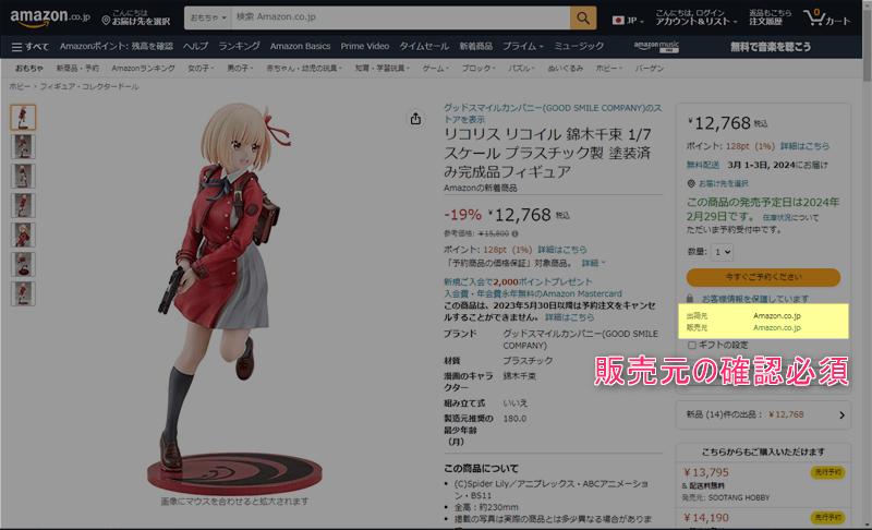 出荷元と販売元がAmazon.co.jpなら安心して購入できる