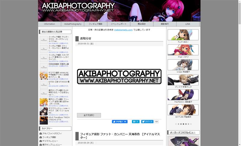アキバフォトグラフィ