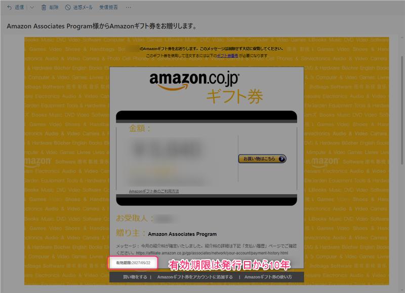 Amazonアソシエイトで受け取るAmazonギフト券の有効期限