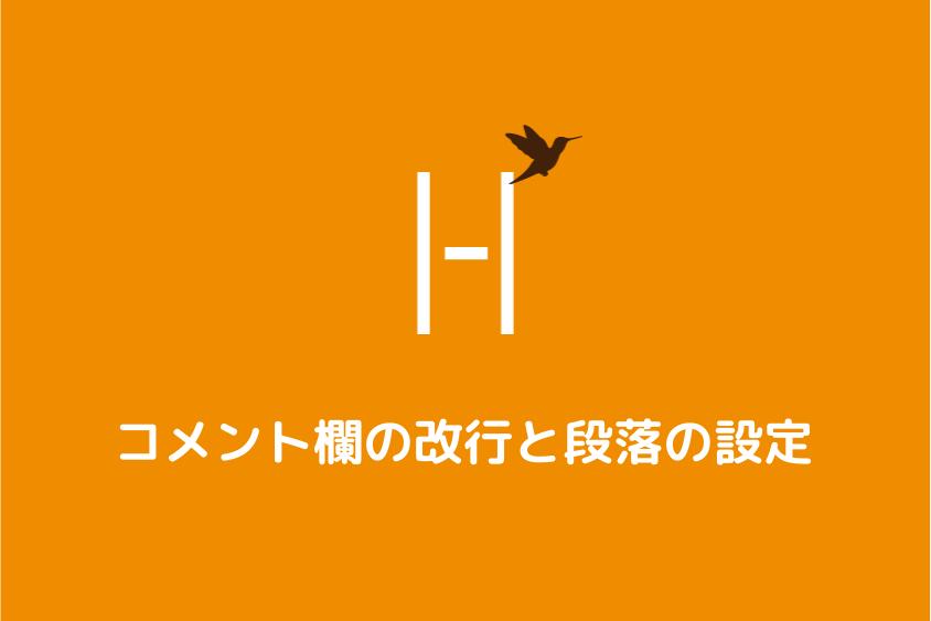 Hummingbirdのコメント欄の段落スペースの設定
