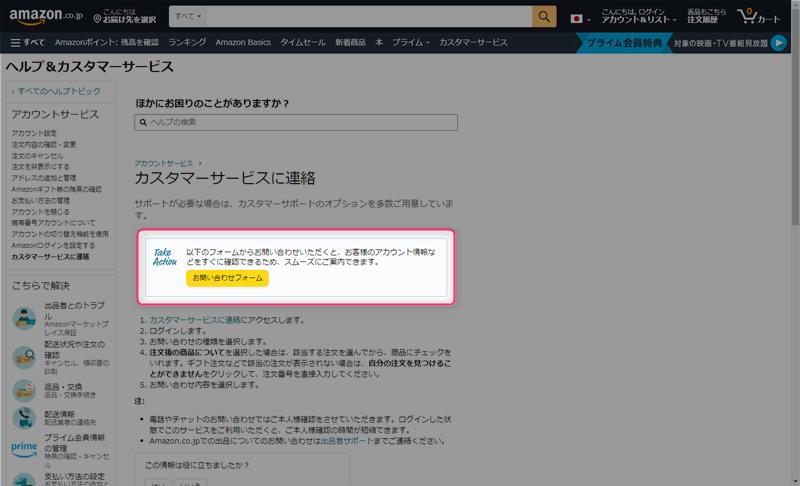Amazonお問い合わせ方法