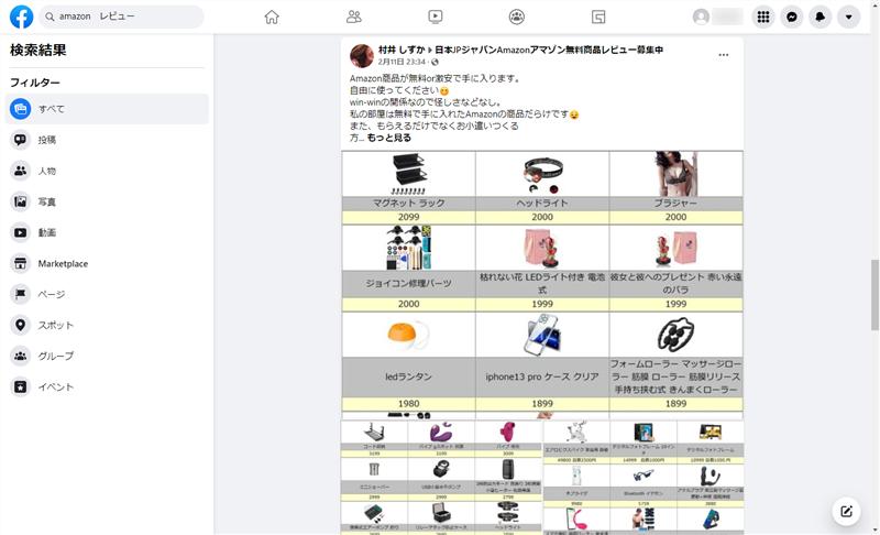 FacebookにAmazonのやらせレビューグループがいくつも存在する