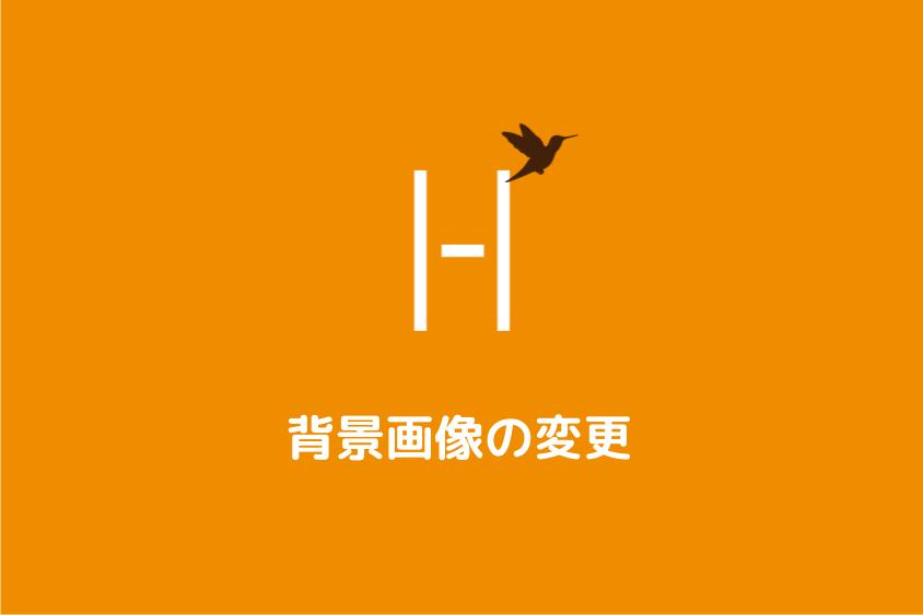 ハミングバードの背景画像を変更する方法