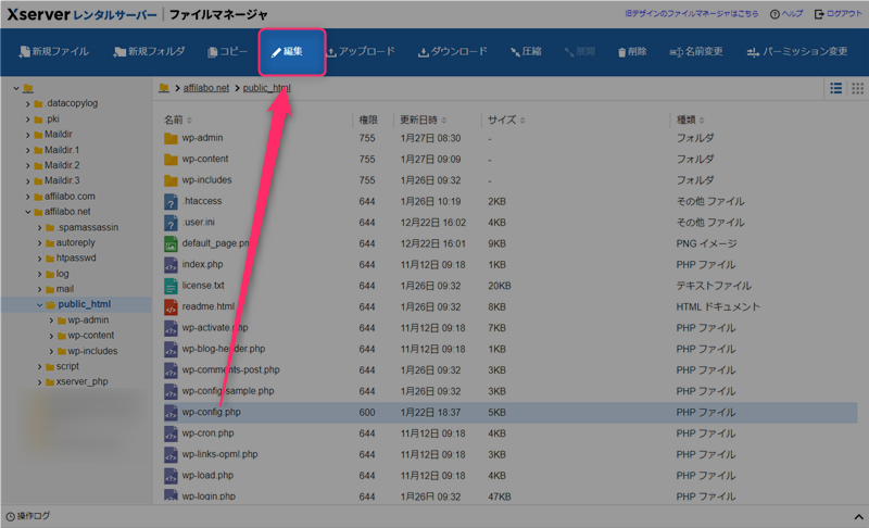 「wp-config.php」ファイルを選択して「編集」をクリック