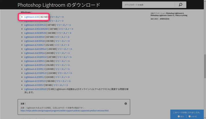 Lightroom 6.14のダウンロード