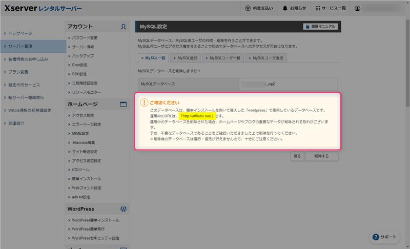 使用中の「MySQLデータベース」の場合は警告が表示される