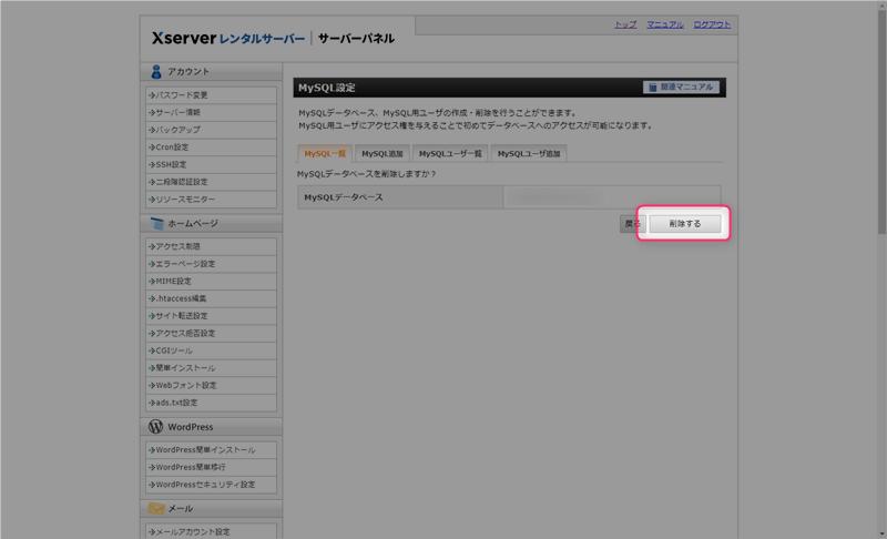 「MySQLデータベースの削除(確定)」をクリック