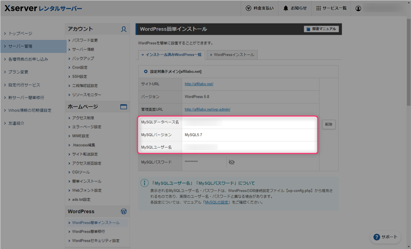 MySQLデータベースの確認
